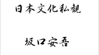 坂口安吾の『日本文化私観』