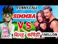 Billu VS Simmba Movie | Ranveer Singh | Sara Ali Khan | Tusar Kapoor | Funny Call |  Pagal Billa