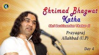Shri Devkinandan Thakur Ji - Live Stream - Shrimad Bhagwat Katha - Prayagraj UP Day 4