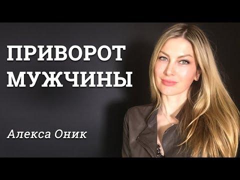 МОЖНО ЛИ ПРИВОРОЖИТЬ МУЖЧИНУ I Алекса Оник