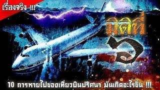 มิติที่ 6 | 10 สุดยอด การหายไปของเที่ยวบินปริศนา มันเกิดอะไรขึ้นกันแน่ !?