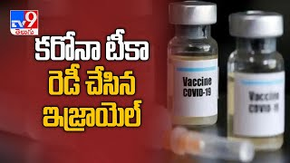 Israel Claims Excellent COVID-19 Vaccine In Hand, Set To Start Human Trials -  TV9