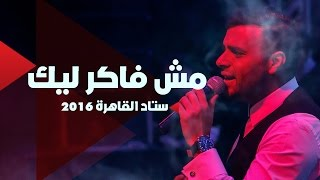 تحميل اغاني Ramy Sabry - Mosh Faker Leek [Cairo Stadium 2016] | رامي صبري - مش فاكر ليك MP3