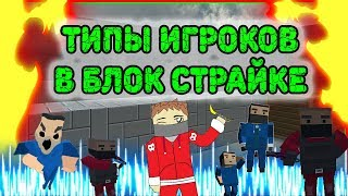 ТИПЫ ИГРОКОВ В БЛОК СТРАЙК / BLOCK STRIKE