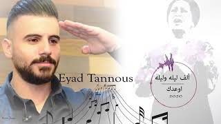تحميل اغاني Eyad Tannous 2020 Cover اياد طنوس ألف ليله وليله أوعدك MP3
