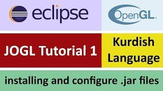 JOGL Tutorial 1 - install and configure JOGL jar files in eclipse - Kurdish Language