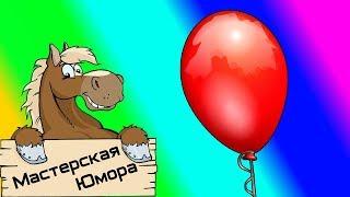 🐎 ШАРИК (18+) | Мастерская Юмора | ПРИКОЛЫ 2018 АПРЕЛЬ | Лучшая Подборка Приколов #96