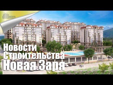 Обзор Квартир в Сочи в ЖК Новая Заря