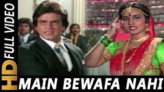 Main Bewafa Nahi Nazar Se Na Utariye  Asha Bhosle Mahendra Kapoor  <b>Badle Ki Aag</b> 1982 Songs