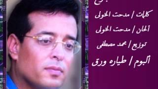 تحميل اغاني علاء عبد الخالق أنا خنتك إمبارح MP3