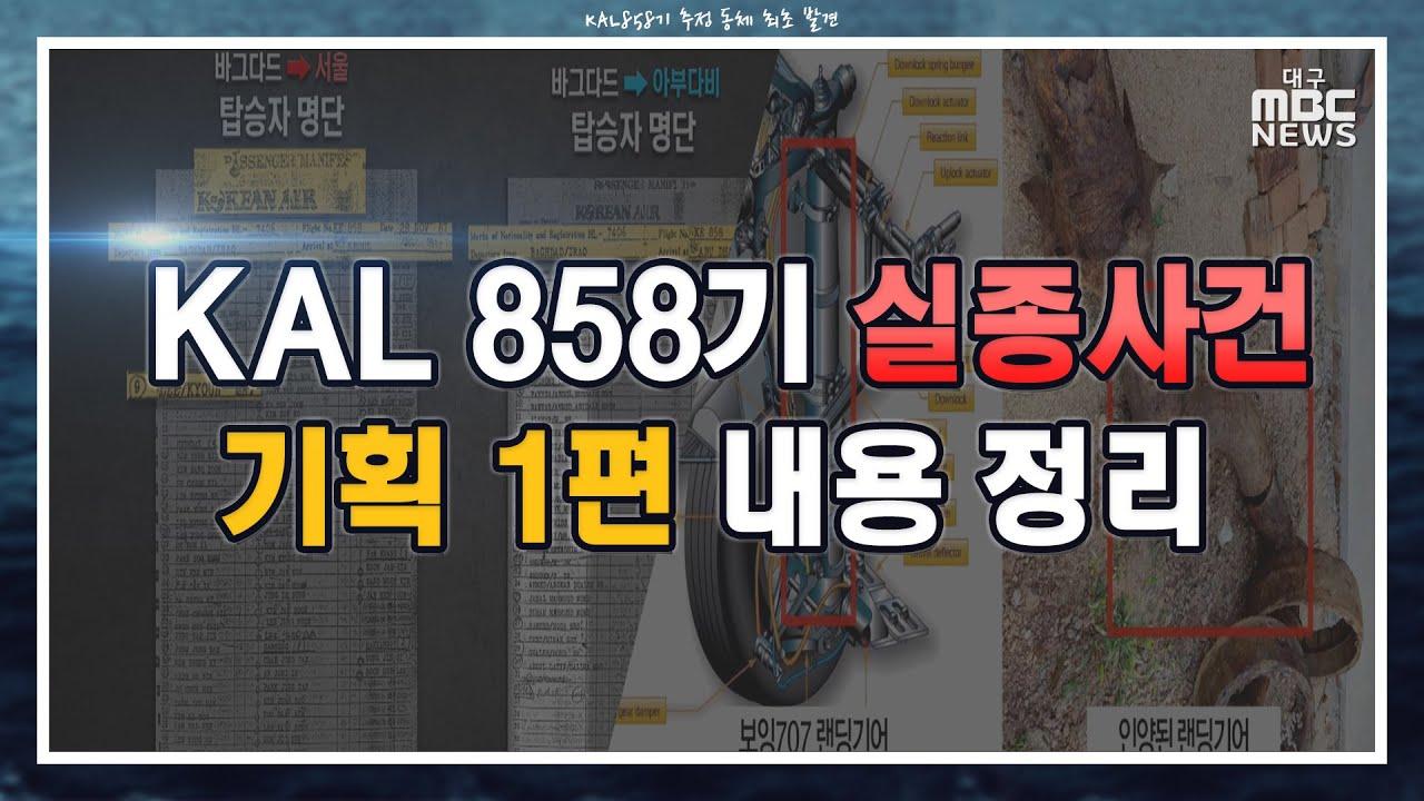 [KAL858기 추정 동체 최초 발견] KAL 858기 실종사건 기획 1편 내용 정리   대구MBC 특별취재팀 단독 취재