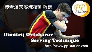 Dimitrij Ovtcharov Serving Technique (Slow Motion) 奧查洛夫發球慢鏡解拆