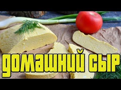 ДОМАШНИЙ СЫР ИЗ МОЛОКА И ЯИЦ.Сыр в домашних условиях.