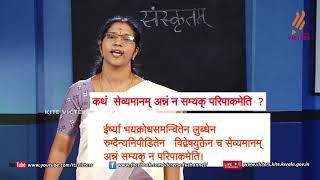 Standard 10   Sanskrit   Class – 03
