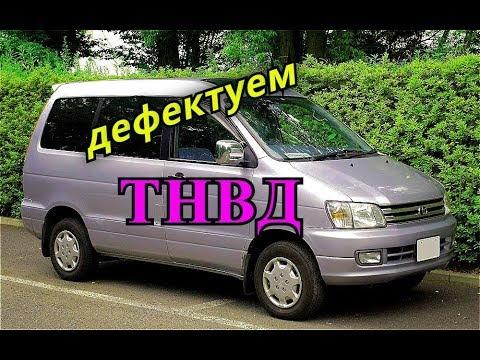Фото к видео: ТОЙОТА ТНВД 3CT 2CT