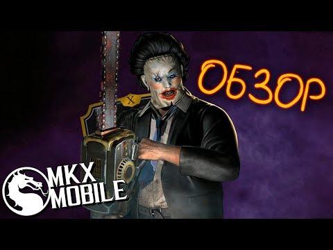 ОБЗОР КОЖАНОЕ ЛИЦО КРАСОТКА | СТОИТ ЛИ ПРОКАЧИВАТЬ? ОБНОВЛЕНИЕ 1.21 в Mortal Kombat X Mobile (видео)