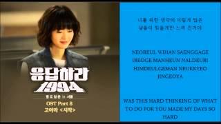 Start - Go Ara (Reply 1994 OST) [Han,Rom,Eng] Lyrics