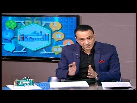 كيمياء لغات 1 ثانوي حلقة 4 ( Chemical reaction & Change in heat content ) أ محمد إبراهيم 26-02-2019