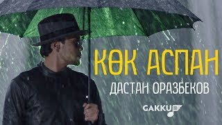 Дастан Оразбеков - Көк аспан
