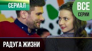 Радуга жизни 2019 Все серии - Премьера | Фильм / 2019 / Мелодрама