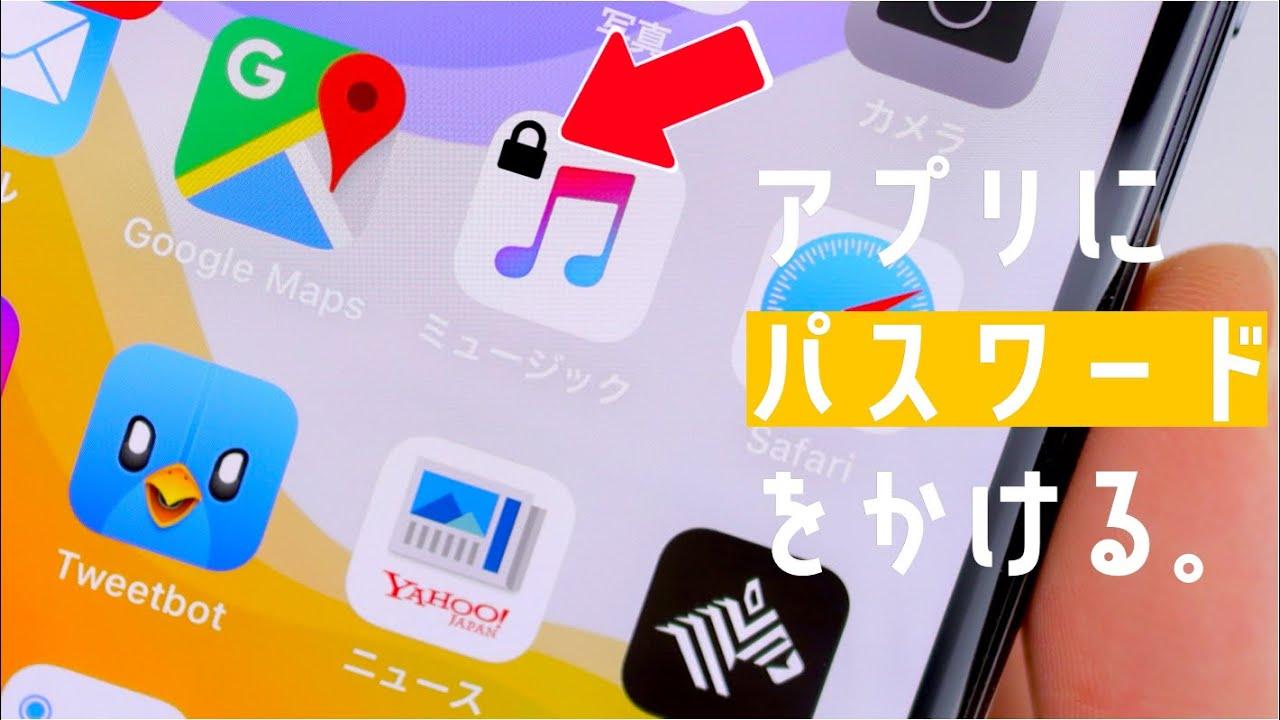 【裏ワザ】iPhoneのアプリごとにパスワードをかける方法 #スマホ #裏技