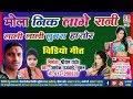 मोला नीक लागे रानी-cg video song-Mola Nik Lage Rani-Ashok rajwade Suman Kurre-sarguja karma dadariya video download