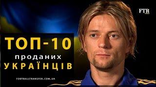 ТОП-10 футболістів, яких продала Україна  ● ТОП-10 футболистов, которых продала Украина