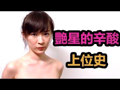 艷星的辛酸上位史,見證了大陸女星在香港的出道