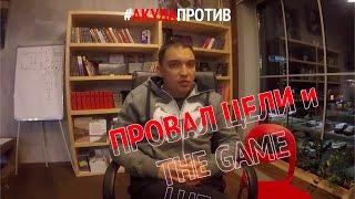 АКУЛА ПРОТИВ - Петр Осипов / The Game Факт