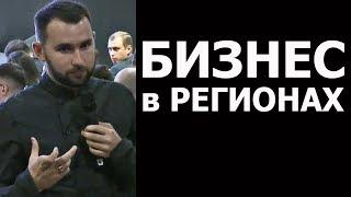 Бизнес в регионах. 500 тысяч рублей в месяц. Декомпозиция   Михаил Дашкиев. Бизнес Молодость