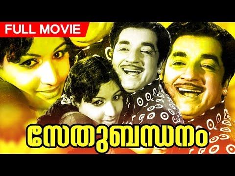 Malayalam Superhit Movie | Sethubandhanam | Classic Movie | Ft. Prem Nazir, Jayabharathi
