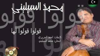 تحميل و استماع قولوا قولوا لها - محمد السيليني MP3