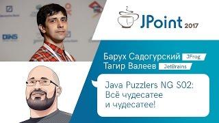 Тагир Валеев, Барух Садогурский — Java Puzzlers NG S02: Всё чудесатее и чудесатее