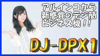 アルインコから画期的なデジ簡ビジネス機DJ DPX1が発表!