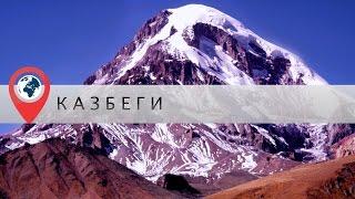 Смотреть онлайн Казбеги: что посмотреть (Грузия)