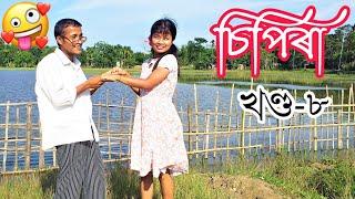 No 1 চিপিৰা খণ্ড-৮।।Assamese comedy video || funny video || Assamese new video 2020
