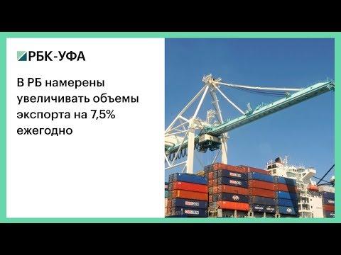 В Уфе обсуждены вопросы развития экспортной деятельности