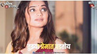 kas Dimpal Yetay Galavari    Love WhatsApp status    Love Hruta Status    Marathi Love Status