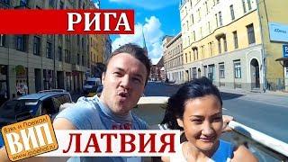 Рига, Латвия своим ходом. Цены, жилье, транспорт, жизнь, кухня и достопримечательности