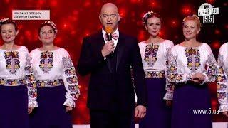 """""""Квартал 95"""" - хор Верьовки - Гонтарева: всі подробиці скандалу"""