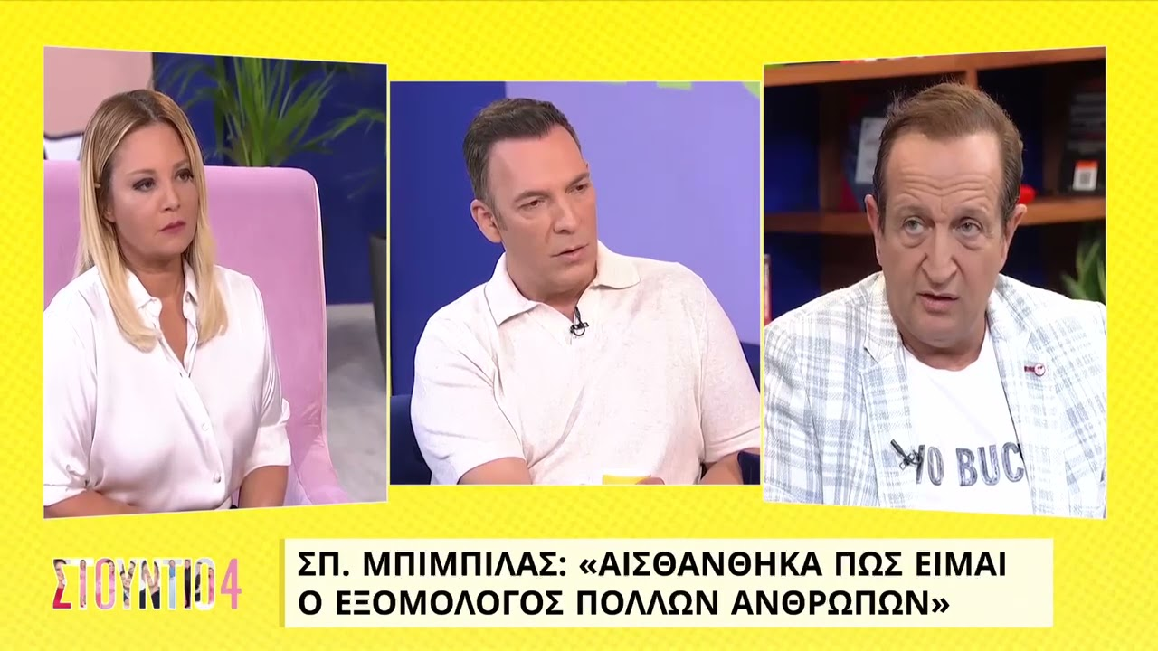 Σπύρος Μπιμπίλας: Αισθάνθηκα πως είμαι ο ο εξομολόγος πολλών ανθρώπων! | 23/09/2021 | ΕΡΤ