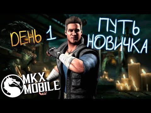 КАК ПРАВИЛЬНО ИГРАТЬ В Mortal Kombat X Mobile? ПУТЬ НОВИЧКА #1