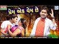 Jignesh Kaviraj - New BEWAFA Song | Prem Ek Vem Chhe | પ્રેમ એક વેમ છે | RDC Gujarati