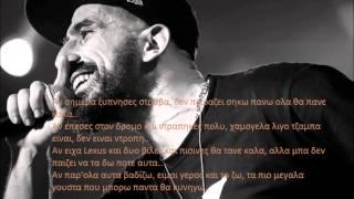 12ος ΠΙΘΗΚΟΣ-  AN feat Pelina (lyrics)
