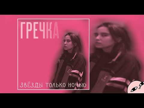 Гречка – Люби меня люби (2017)