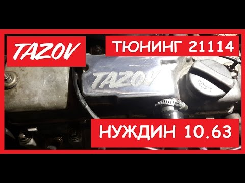 Фото к видео: Нуждин 10.63 Тюнинг 21114. TAZOV