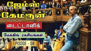 ஜேம்ஸ் கேமரூன் - 'டைட்டானிக்' மேக்கிங் ரகசியங்கள் | Episode 08 | James Cameron Tamil | Titanic Tamil