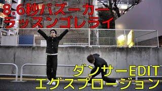 8.6秒バズーカー「ラッスンゴレライ」ダンサーEDIT踊ってみたんすけれどもエグスプロージョン