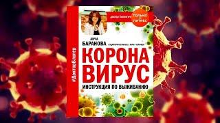 Коронавирус - инструкция по выживанию/ Анча Баранова. Обзор
