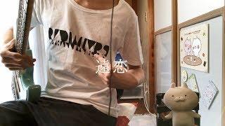 RADWIMPSの遠恋をベースで弾きましたま子